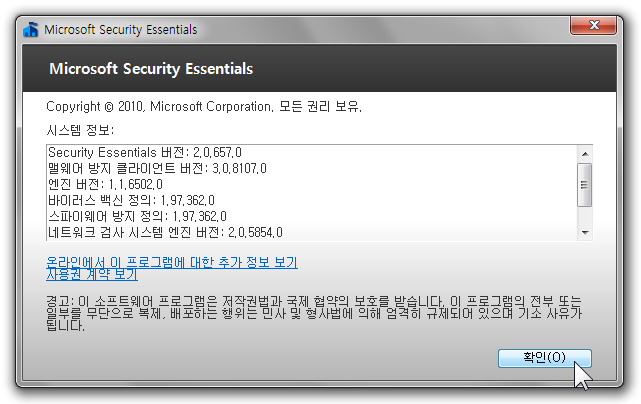 security_essentials_2.0_upgrade_30