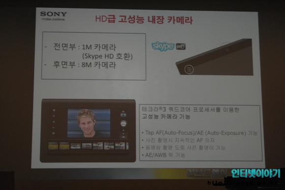소니가 말하는 소니 엑스페리아 태블릿S 장점과 특징, HD급 고성능 내장 카메라가 탑제된 태블릿S