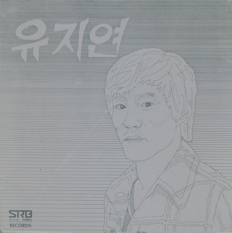 유지연 - 사모하는 마음/아버지 (1980. SRB/SR-0184)