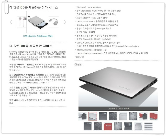 레노버 아이디어패드 노트북