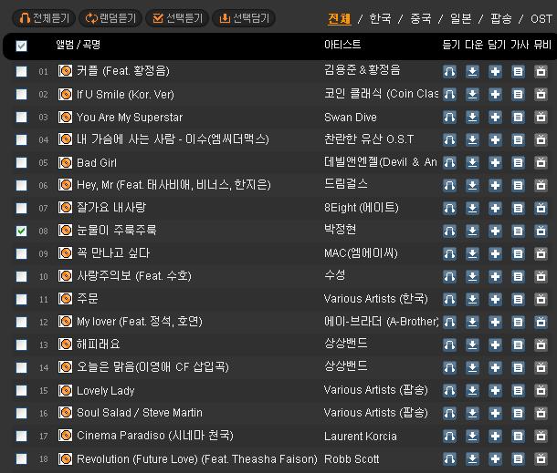 한국 노래 무료 다운 받기