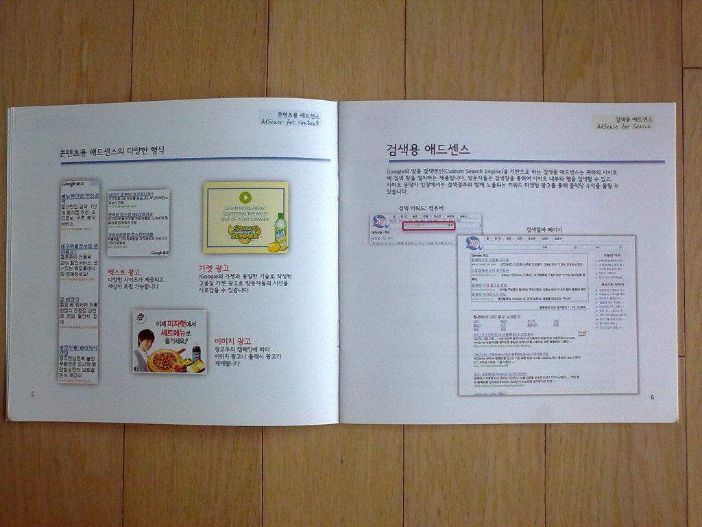 구글 애드센스 안내 책자 5-6쪽 by Ara