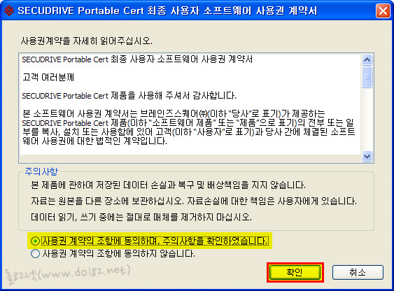 SECUDRIVE Portable Cert 사용권 계약서