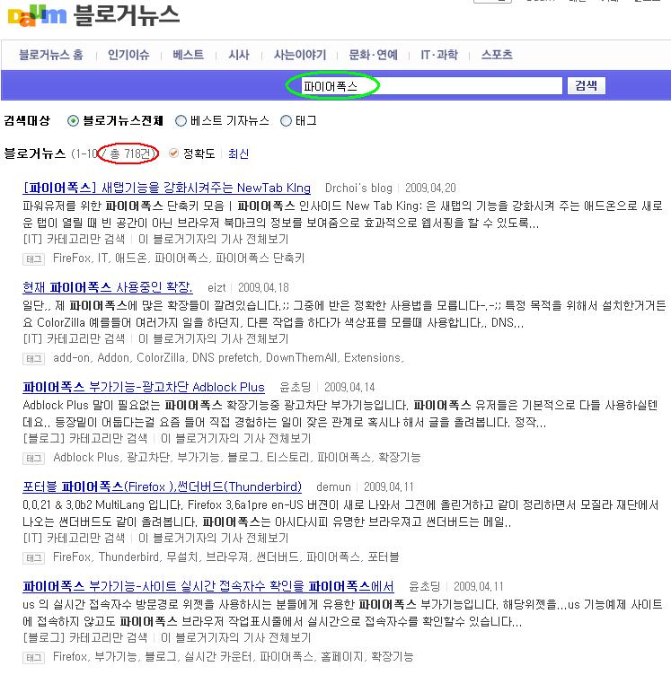 다음 블로거뉴스에서 '파이어폭스'로 검색시의 결과