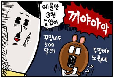마조앤새디, 예물만3천