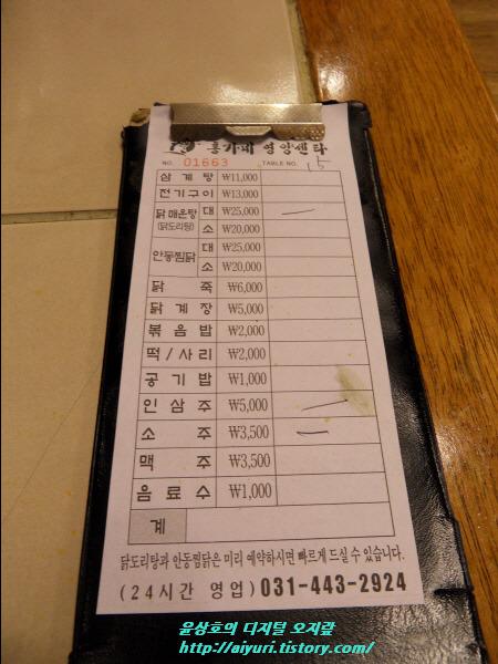 홍가네 영양센터 계산서