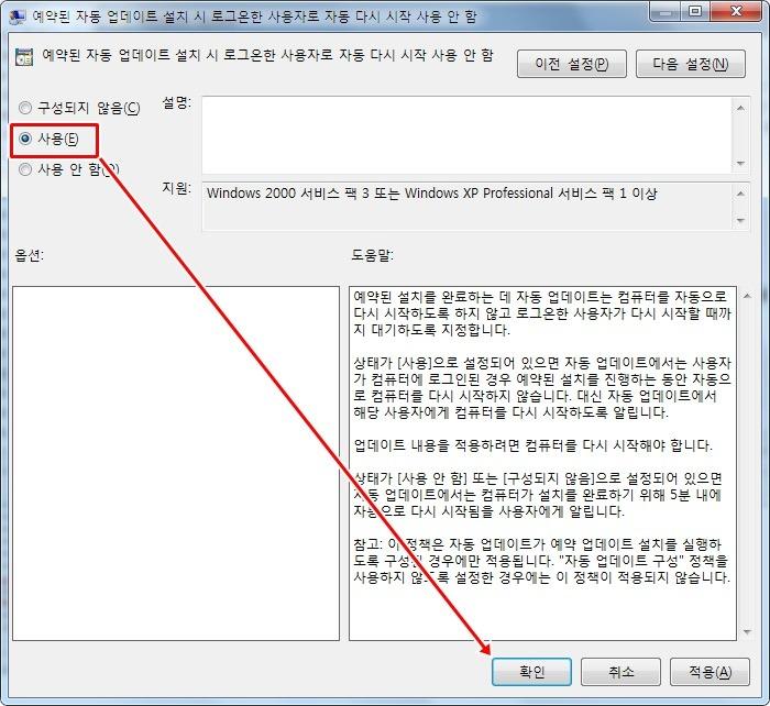윈도우 업데이트후 재부팅 메세지창 끄는 방법
