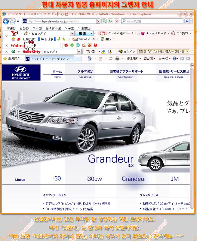 [일본] 현대 자동차의 일본 시장 GG 선언