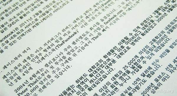 후지제록스 DocuPrint CP150b, 텍스트 인쇄 결과