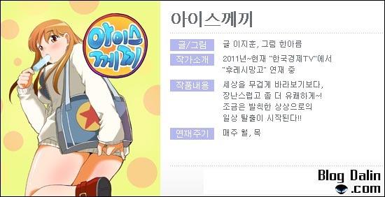 피자를 시켜먹다 같은만화_아이스께끼_작품정보