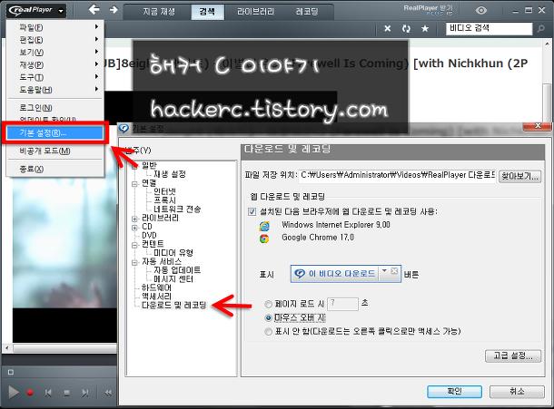 리얼플레이어, 동영상 다운로드, 리얼플레이어 사용법, 리얼플레이어 cd굽기, RealPlayer