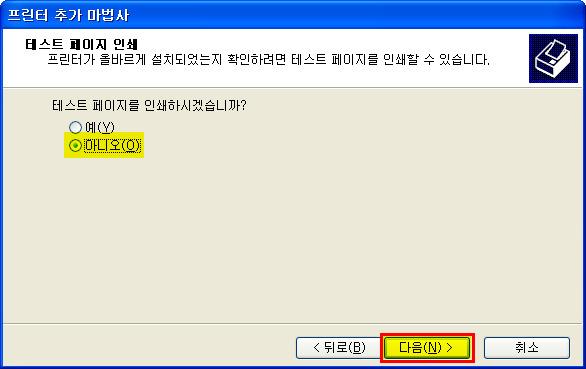 테스트 페이지 인쇄 안함-돌82넷