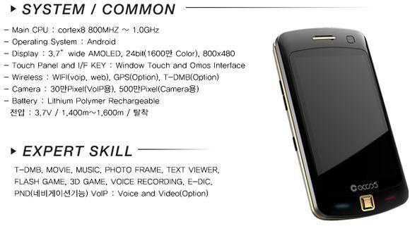 이미지 출처: http://ocosmos.co.kr/template.html?m=03&c=01&d=11