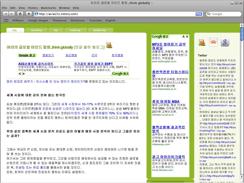 아라의 글로벌 마인드 칼럼..think globally 블로그를  사파리로 본 화면