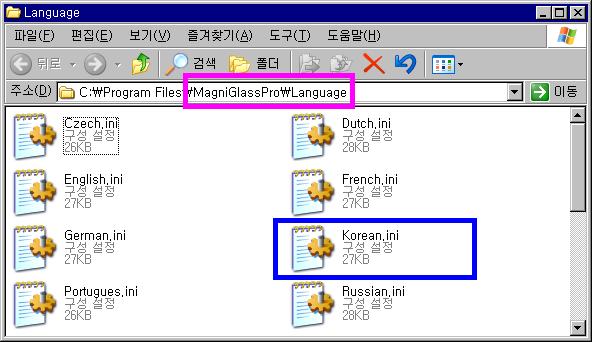 한국어화 1 - 언어 폴더에 한국어 언어 파일 추가