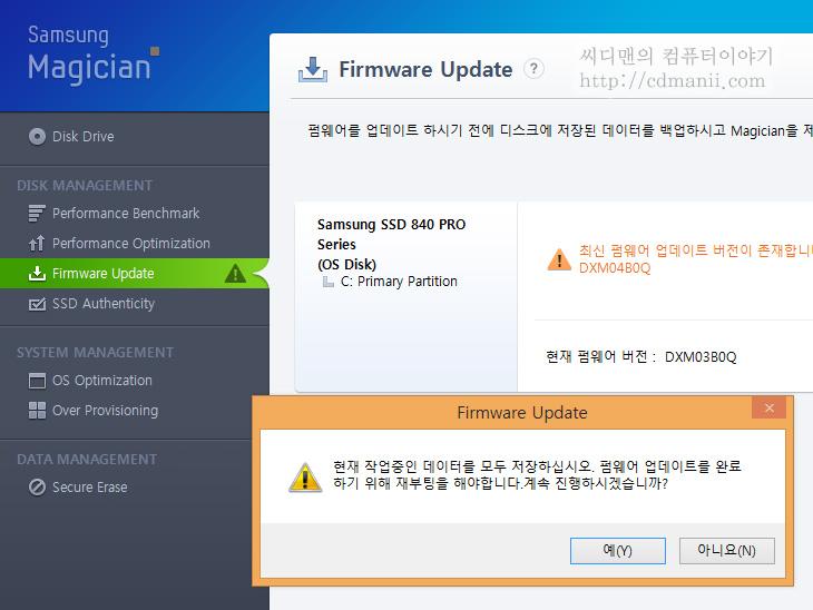 삼성 SSD 840 Pro 펌웨어, 펌웨어 업데이트, firmware update, Samsung SSD, SSD 840, SSD 840 Pro, SSD 840 Pro 펌웨어, DXM03B0Q, 펌웨어 업데이트 성능, 성능비교, 성능, IT, SSD, Samsung Magician, Dirty Test, 삼성 SSD 840 Pro 펌웨어 업데이트를 해보려고 합니다. 윈도우8에서 가장 최신버전의 삼성 magician으로 펌업을 했는데 USB 메모리도 필요하지 않고 별도로 어려운 과정 없이 그냥 간단하게 삼성 SSD 840 Pro 펌웨어 업데이트를 할 수 있었습니다. 저는 일부러 펌업을 하지 않고 사용을 해봤었는데요. 삼성 840 Pro 경우에 Dirty 테스트에서 데이터를 꽉 채워서 사용할 경우 쓰기 속도가 원래 속도대로 올라오지 않는 버그가 있었습니다. 그런데 이번 펌웨어에서 이것이 해결이 되었죠. 실제로 저는 SSD에 윈도우8 운영체제를 설치하고 실제로 사용을 했습니다. 쓰기 누적량은 1.1TB 정도가 되구요. 성능 비교를 해보니 확실히 차이가 나네요. SSD 최적화를 하더라도 쓰기 속도가 많이 떨어져있는 상태였는데 펌웨어 업데이트를 하고 나니 바로 쓰기 속도가 복구 된것을 볼 수 있었습니다.  그럼 지금부터 삼성 SSD 840 Pro를 펌웨어 업데이트를 하는 방법을 배워보고 속도가 얼마나 차이가 나는지 한번 살펴보도록 하겠습니다.