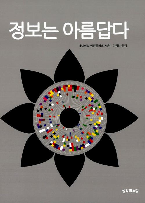 <정보는 아름답다> 책 표지