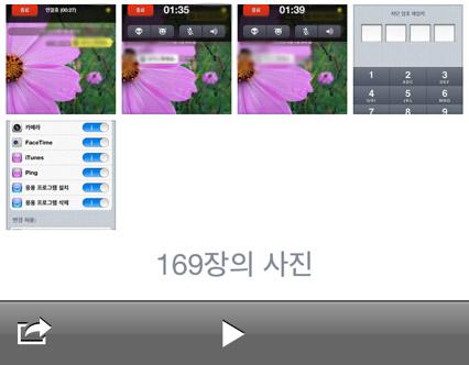 iPhone Photo Album Camera Roll 1