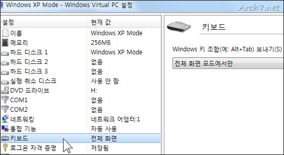 키보드로 Windows 버튼과 함께 누르는 단축키를 Windows XP Mode에 적용시킬지에 대한 선택할 수 있습니다.
