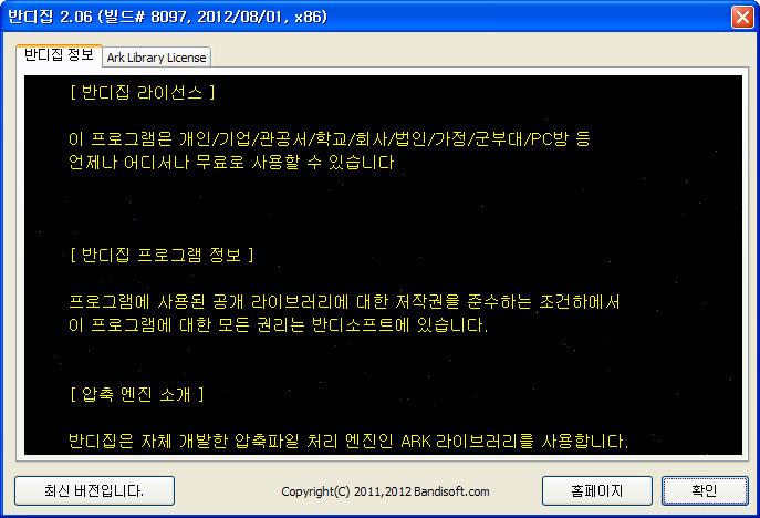 반디집(BandiZip) v.2.06 - 무료 압축프로그램(프리웨어)/압축해제