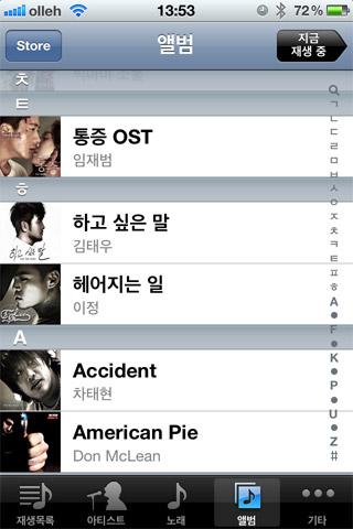 iOS6 iPhone Album Art