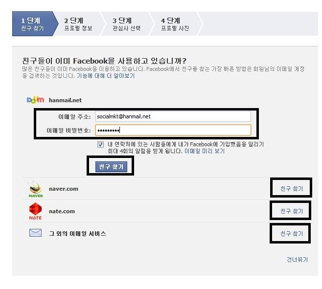 페이스북 친구찾기