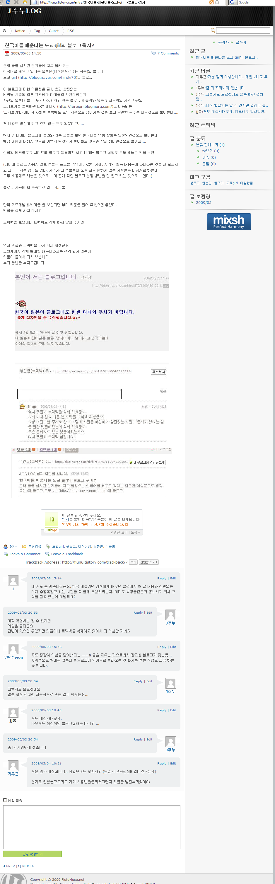 2009년 5월 4일 11:29분경 J주누님의 블로그에서 화면 캡처