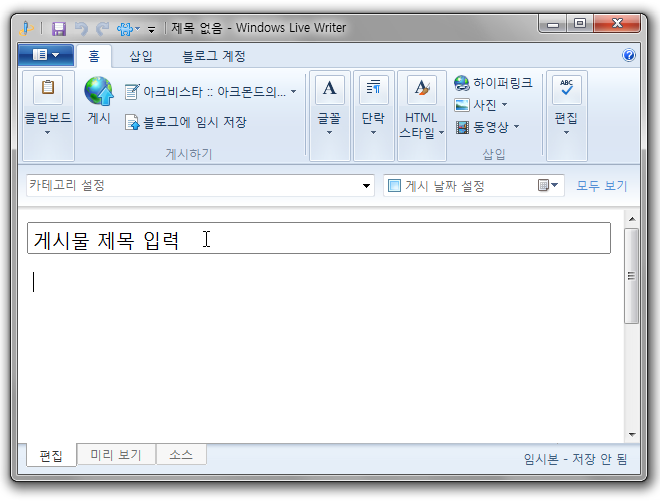 Windows Live Writer 2011의 모습