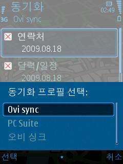 노키아 6210s 동기화 - 활성 프로필 변경 by Ara