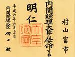 무라야마 도미이치 내각총리대신 임명의 사령