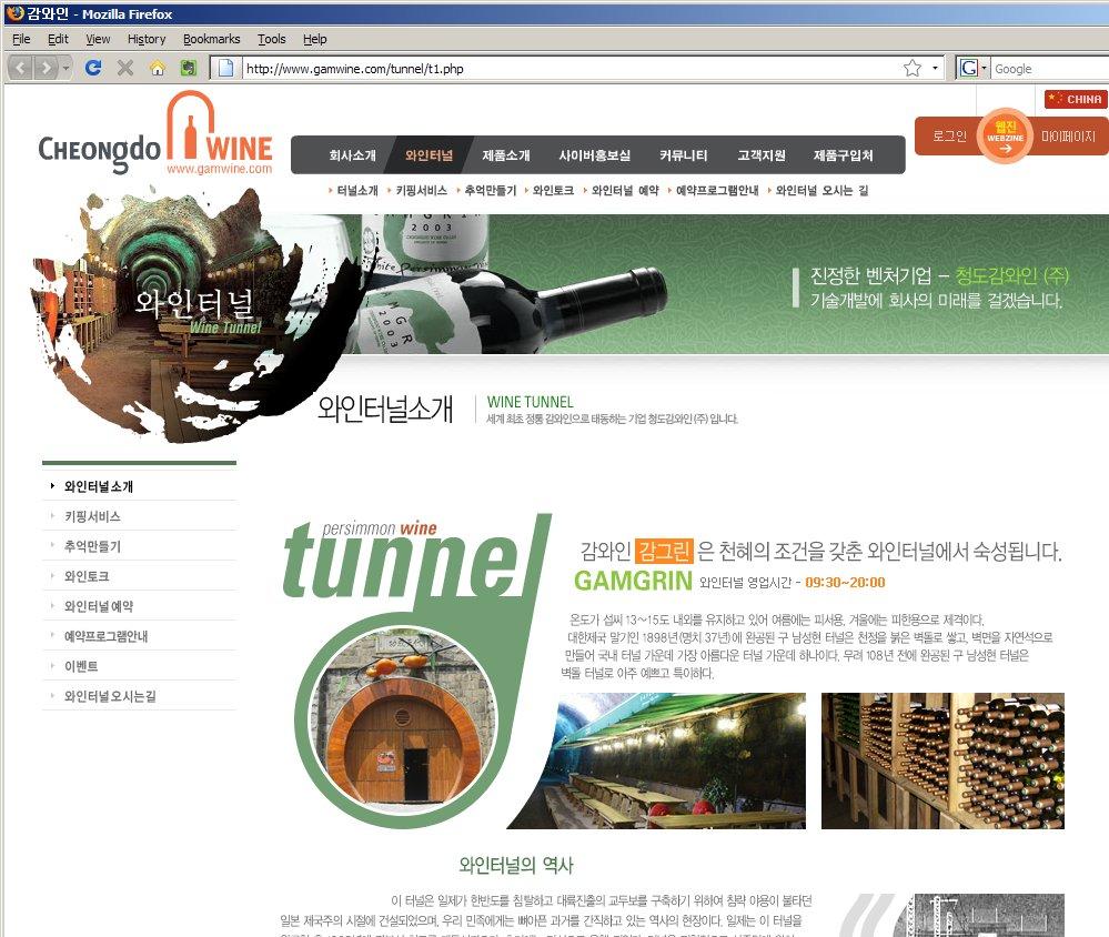 감와인 터널 홈피에서 화면 캡처