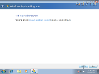 win7_windows_anytime_upgrade_148