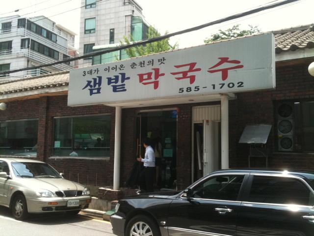 [교대] 심심한 메밀면 막국수 _ 샘밭 막국수