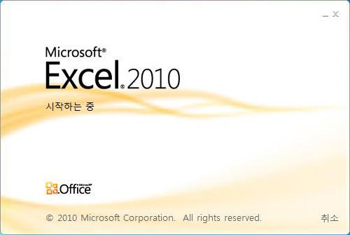 엑셀2010 (Excel2010) 시작 화면