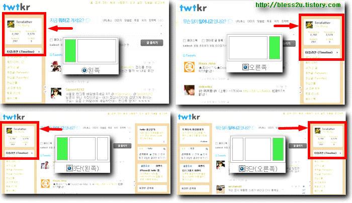 트위터 ( twitter ) 환경 설정 메뉴 위치 변경