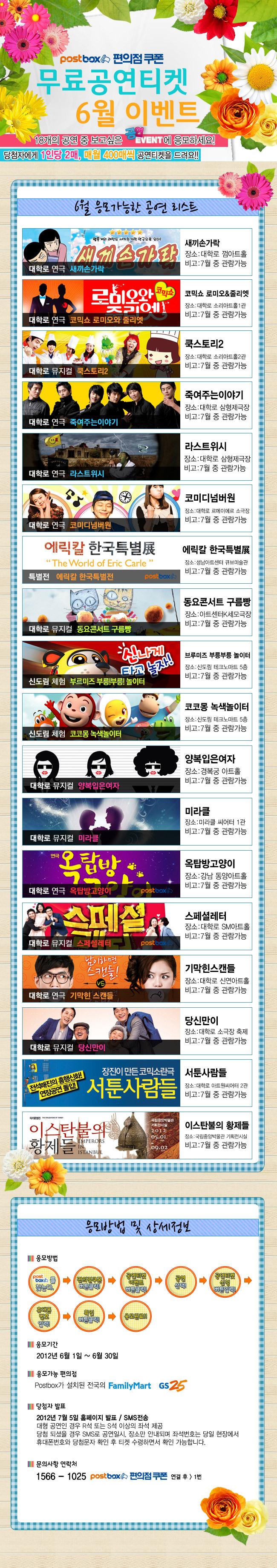 Postbox 편의점쿠폰 6월 공연티켓 이벤트
