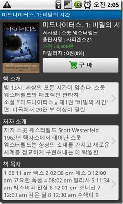 kyobo_book_4