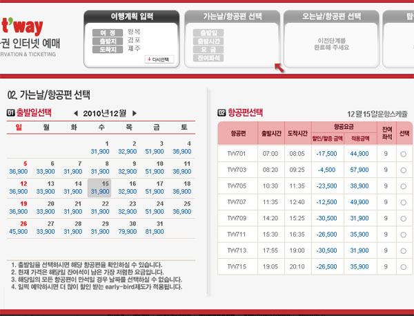 티웨이항공 홈페이지 항공권예약 화면