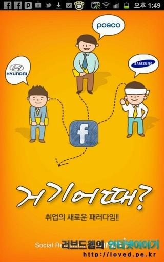 페이스북 연동 소셜매칭 취업정보를 제공하는 취업 어플 거기어때