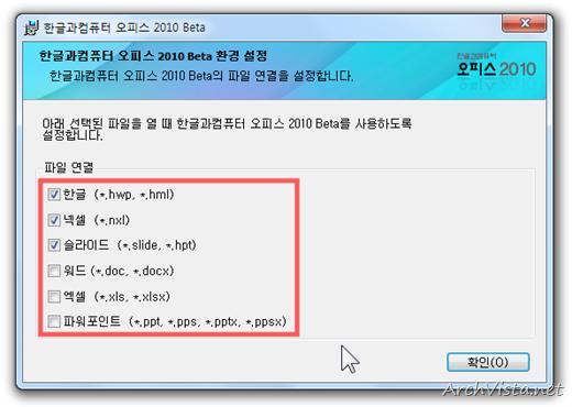 haansoft_office_2010_12