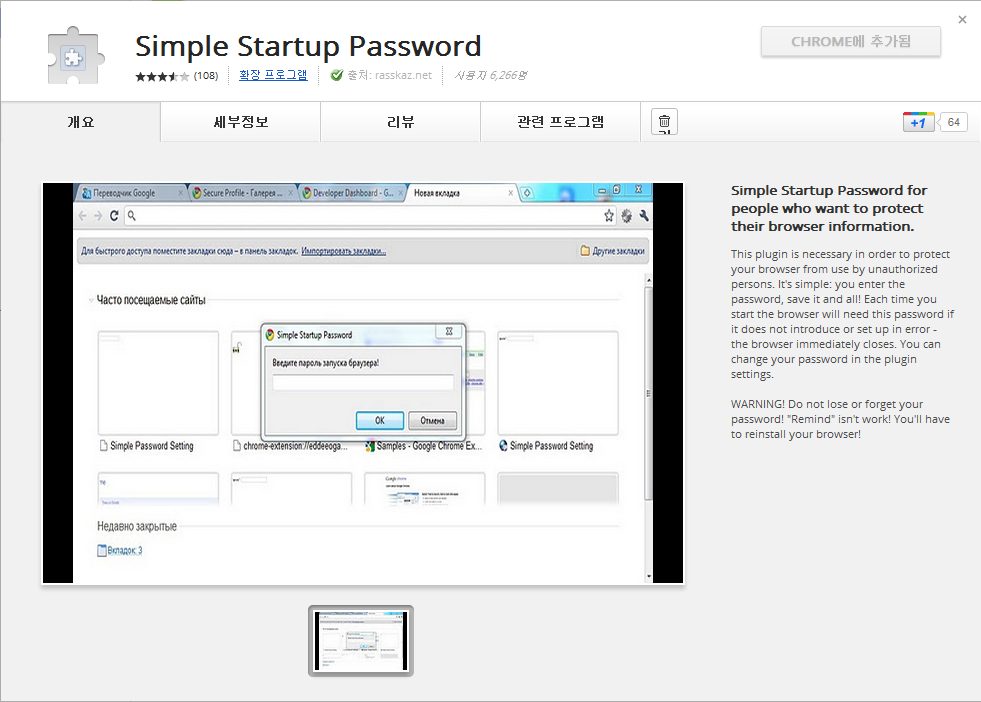 chrome master password support extension Simple Startup Password