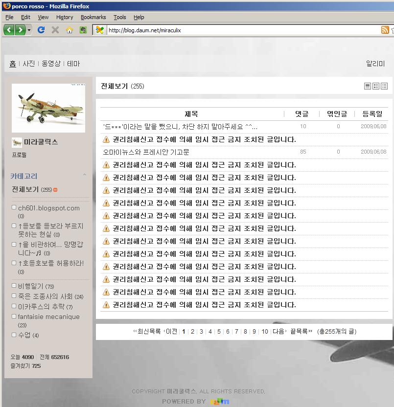 화면 캡처 시간 2009.6.8 20:25분경