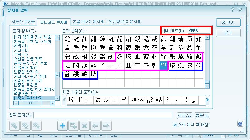 Code2000 글꼴로 바꾼 뒤 잘 나타나는 코드 포인트 U+9FBB의 글자