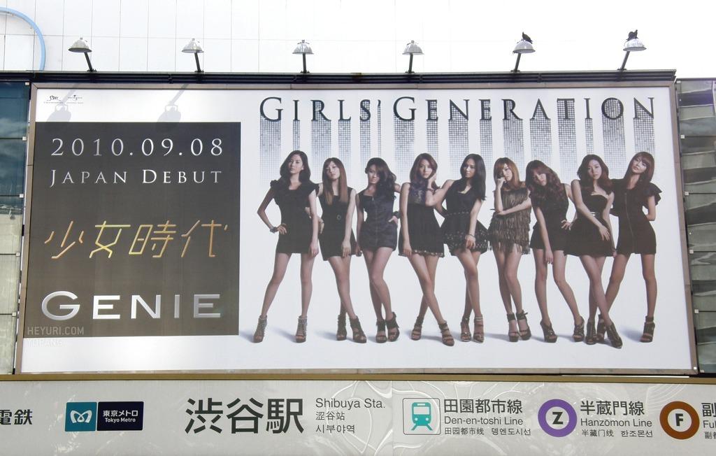 JR 시부야역 GENIE 싱글 홍보 포스터