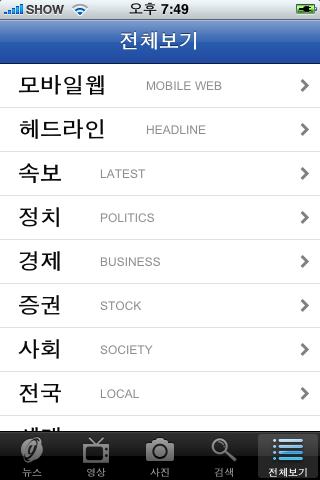 연합뉴스 아이폰 추천 무료 어플