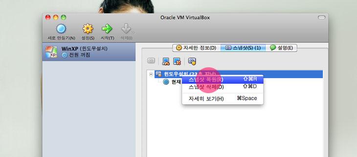 IT, macbook, mac, 맥북, 맥, Virtualbox, Virtualbox 설치, 버추얼박스 윈도우, 윈도우설치, 윈도우, 버추얼박스, Virtual box
