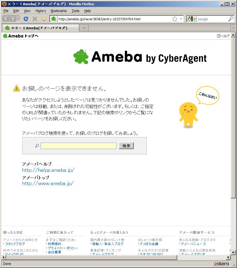 http://ameblo.jp/naver38383/entry-10337354704.html 페이지가 없다는 화면 @ 2009.9.7 20:50