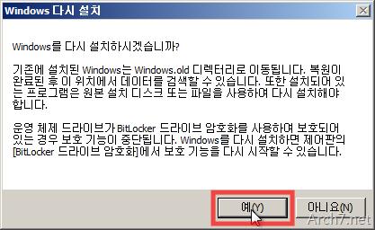Windows를 다시 설치하겠냐고 물어 봅니다. [예(Y)]를 누릅니다.