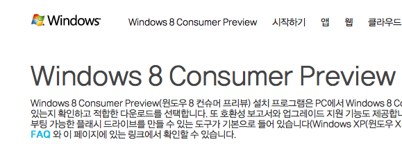 윈도우8 ISO 다운로드,Windows 8 Consumer Preview