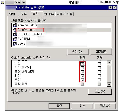 ASP.NET 가장으로 서버간 파일공유 - 네트워크 드라이브 연결
